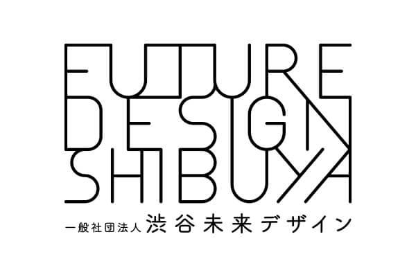 一般財団法人渋谷未来デザイン