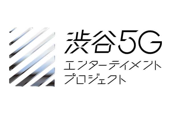 渋谷5Gエンターテイメントプロジェクト